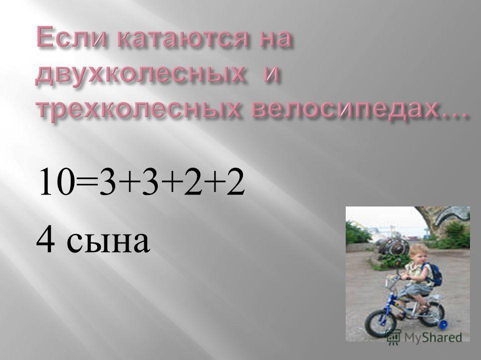 10=3+3+2+2 4 сына