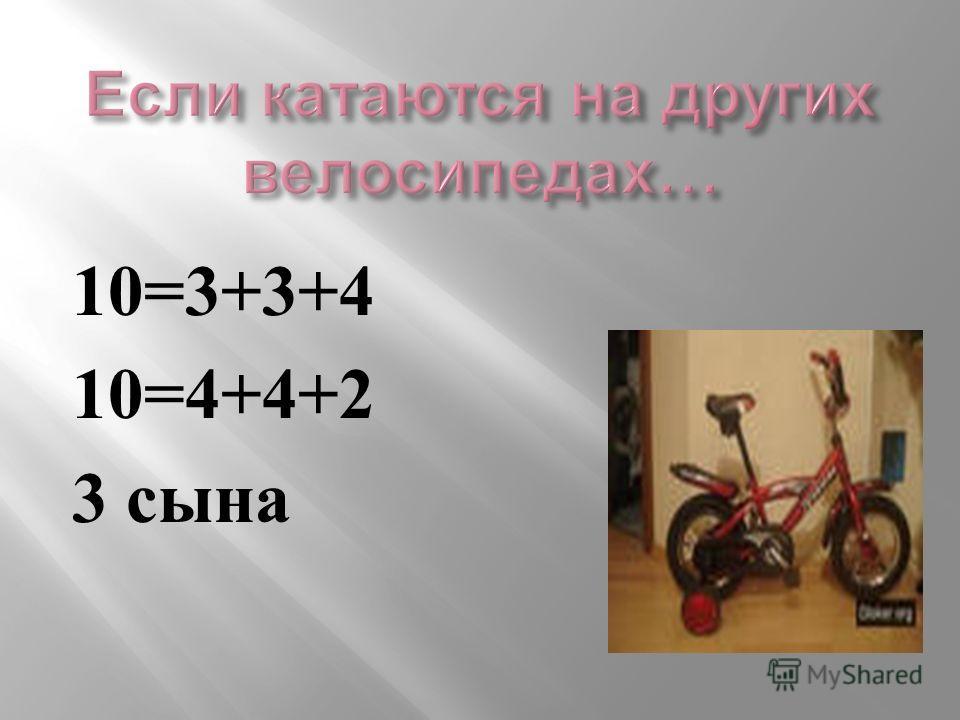 10=3+3+4 10=4+4+2 3 сына