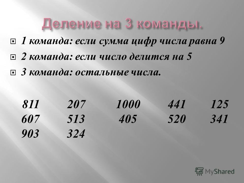 1 команда : если сумма цифр числа равна 9 2 команда : если число делится на 5 3 команда : остальные числа. 811 207 1000 441 125 607 513 405 520 341 903 324