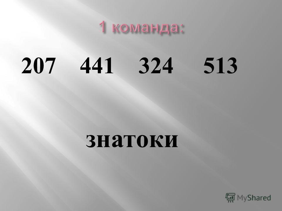 207 441 324 513 знатоки