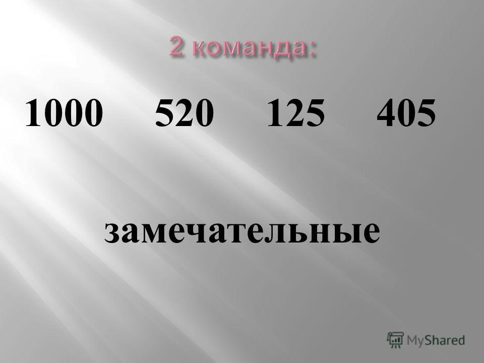 1000 520 125 405 замечательные