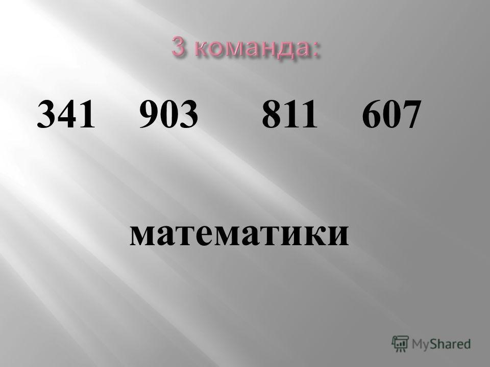 341 903 811 607 математики