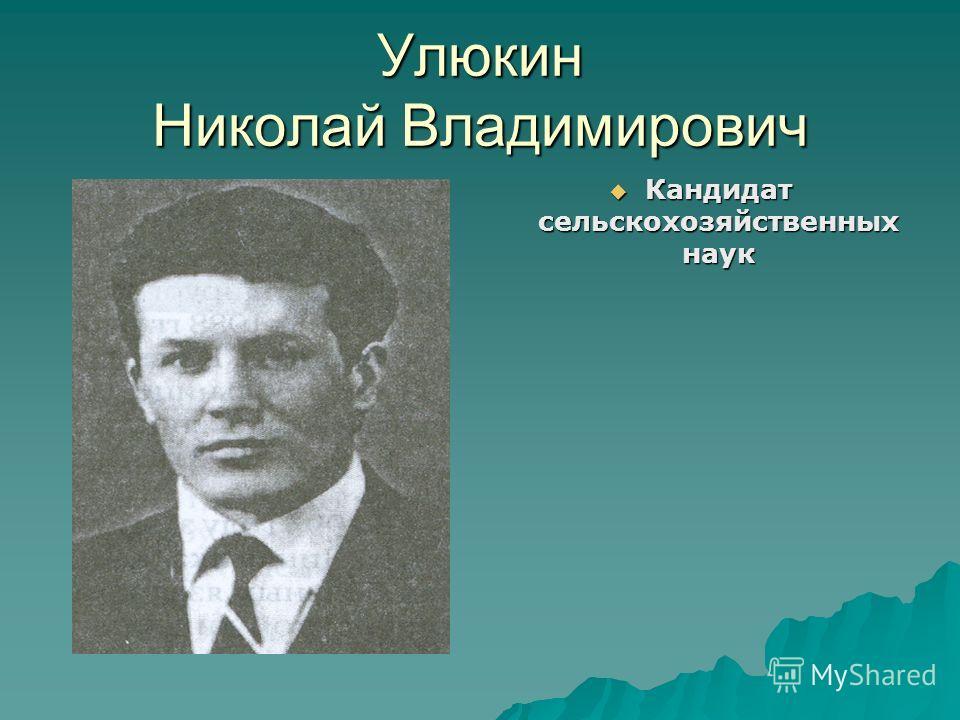 Улюкин Николай Владимирович Кандидат сельскохозяйственных наук Кандидат сельскохозяйственных наук