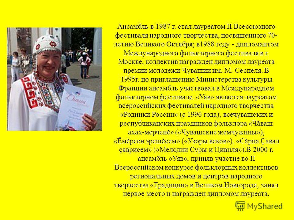 Ансамбль в 1987 г. стал лауреатом II Всесоюзного фестиваля народного творчества, посвященного 70- летию Великого Октября; в1988 году - дипломантом Международного фольклорного фестиваля в г. Москве, коллектив награжден дипломом лауреата премии молодеж