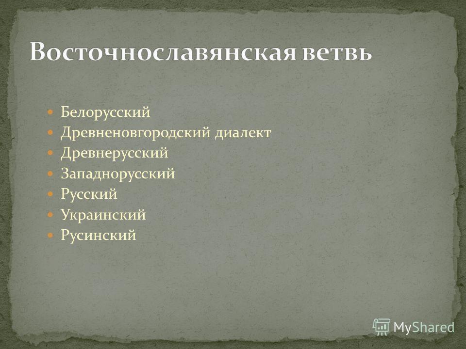 Белорусский Древненовгородский диалект Древнерусский Западнорусский Русский Украинский Русинский