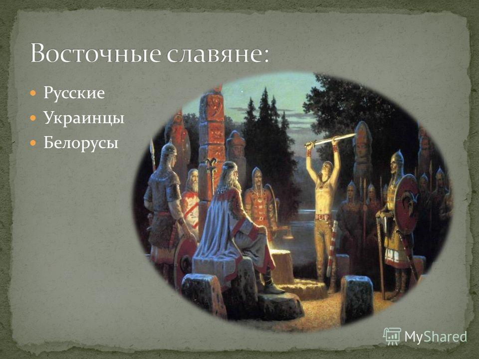 Русские Украинцы Белорусы