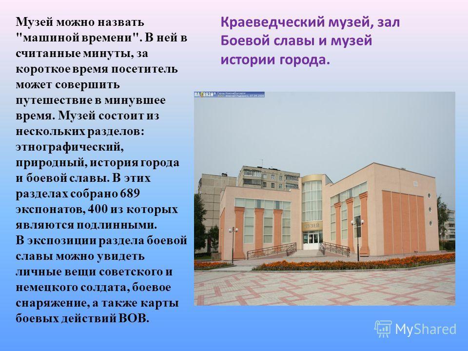 Краеведческий музей, зал Боевой славы и музей истории города. Музей можно назвать