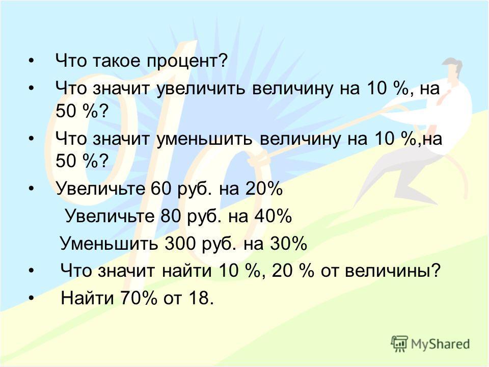 Что такое процент что значит