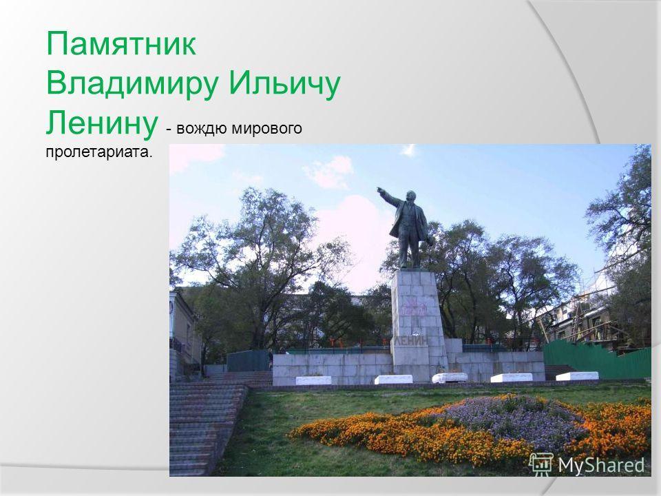 Памятник Владимиру Ильичу Ленину - вождю мирового пролетариата.