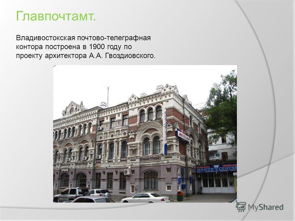 Владивостокская почтово-телеграфная контора построена в 1900 году по проекту архитектора А.А. Гвоздиовского. Главпочтамт.