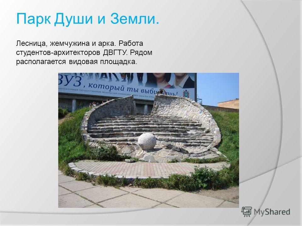 Лесница, жемчужина и арка. Работа студентов-архитекторов ДВГТУ. Рядом располагается видовая площадка. Парк Души и Земли.
