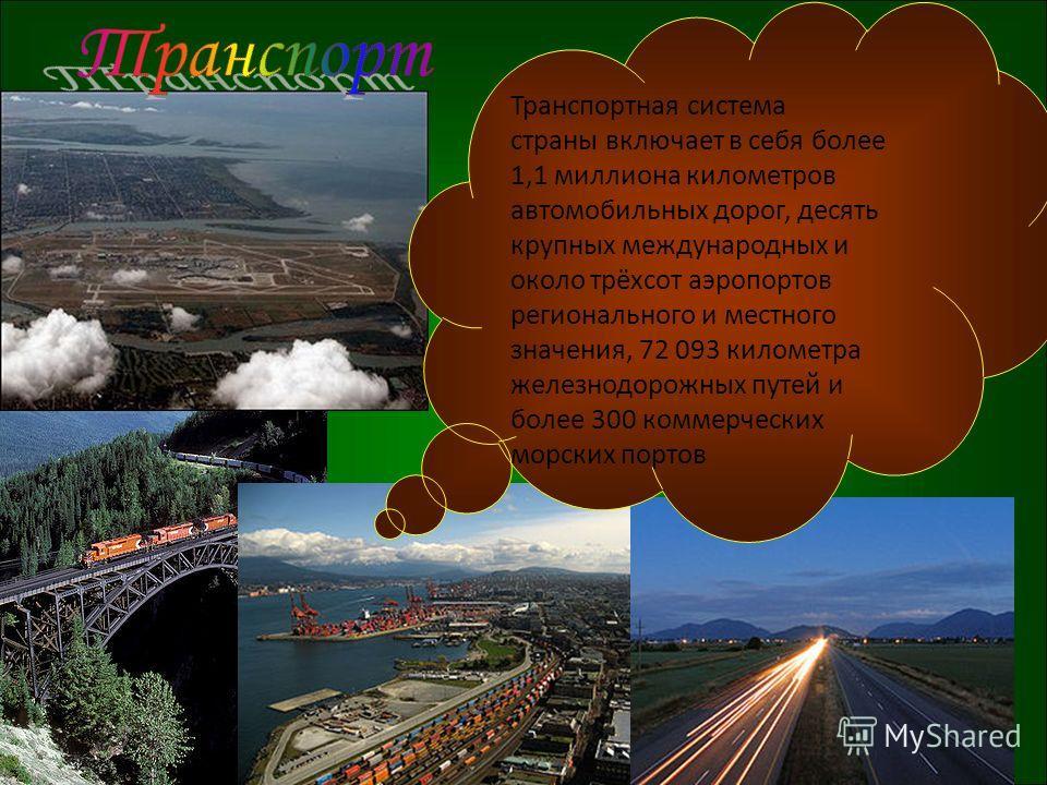 Транспортная система страны включает в себя более 1,1 миллиона километров автомобильных дорог, десять крупных международных и около трёхсот аэропортов регионального и местного значения, 72 093 километра железнодорожных путей и более 300 коммерческих