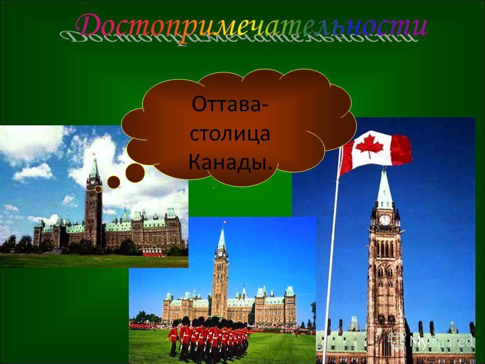 Оттава- столица Канады.