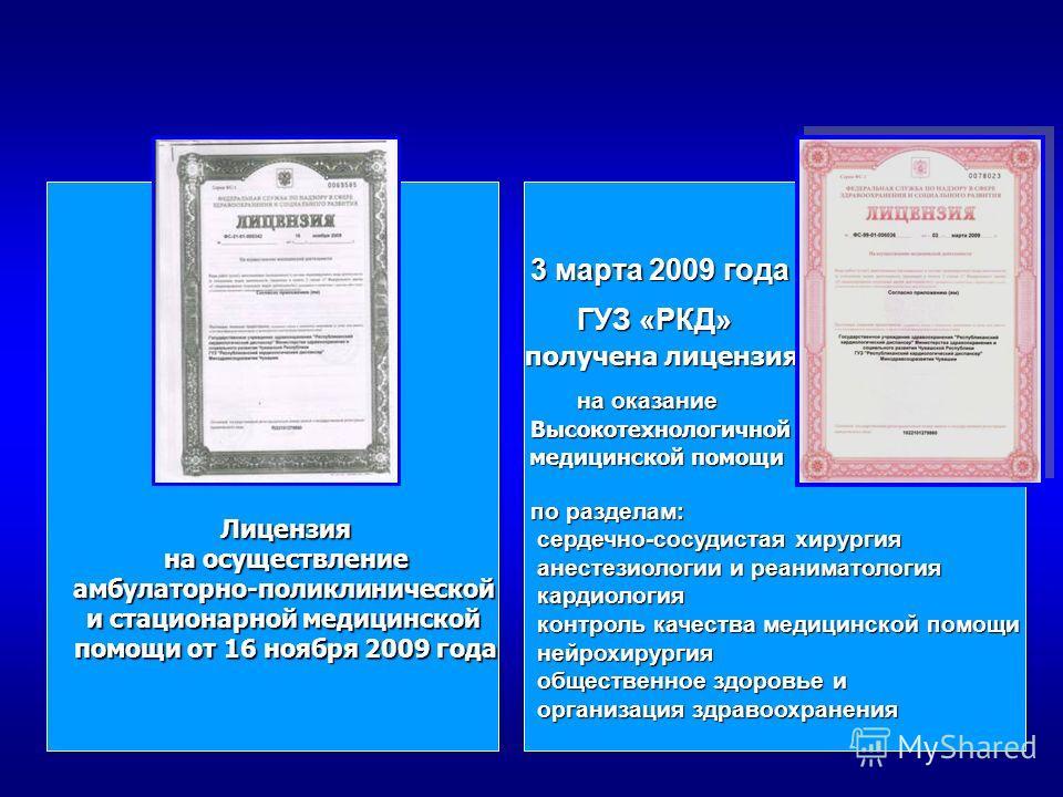 3 марта 2009 года ГУЗ «РКД» ГУЗ «РКД» получена лицензия получена лицензия на оказание Высокотехнологичной Высокотехнологичной медицинской помощи медицинской помощи по разделам: по разделам: сердечно-сосудистая хирургия сердечно-сосудистая хирургия ан