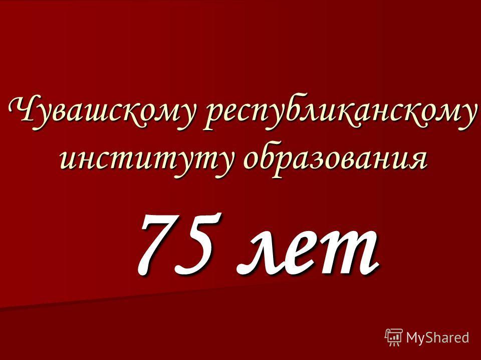 Чувашскому республиканскому институту образования 75 лет