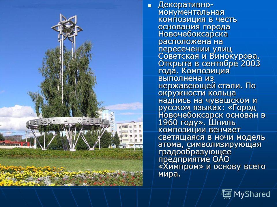 Декоративно- монументальная композиция в честь основания города Новочебоксарска расположена на пересечении улиц Советская и Винокурова. Открыта в сентябре 2003 года. Композиция выполнена из нержавеющей стали. По окружности кольца надпись на чувашском