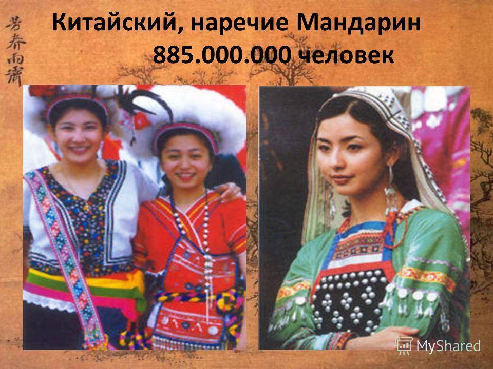 Китайский, наречие Мандарин 885.000.000 человек