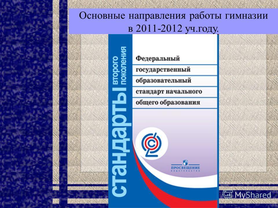 Основные направления работы гимназии в 2011-2012 уч.году.