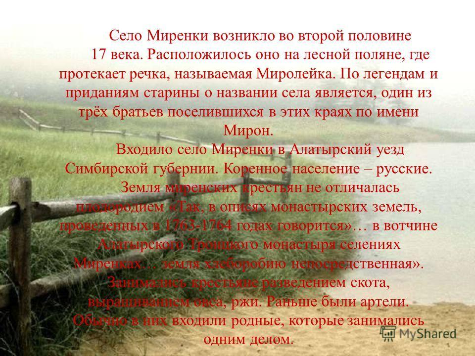 Село Миренки возникло во второй половине 17 века. Расположилось оно на лесной поляне, где протекает речка, называемая Миролейка. По легендам и приданиям старины о названии села является, один из трёх братьев поселившихся в этих краях по имени Мирон.