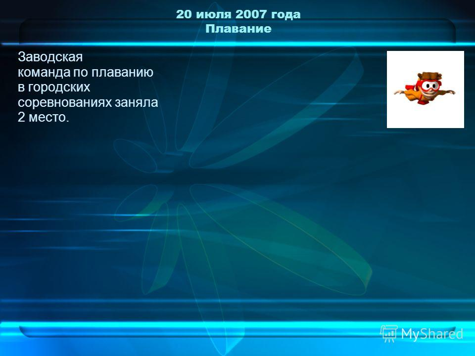 20 июля 2007 года Плавание Заводская команда по плаванию в городских соревнованиях заняла 2 место.