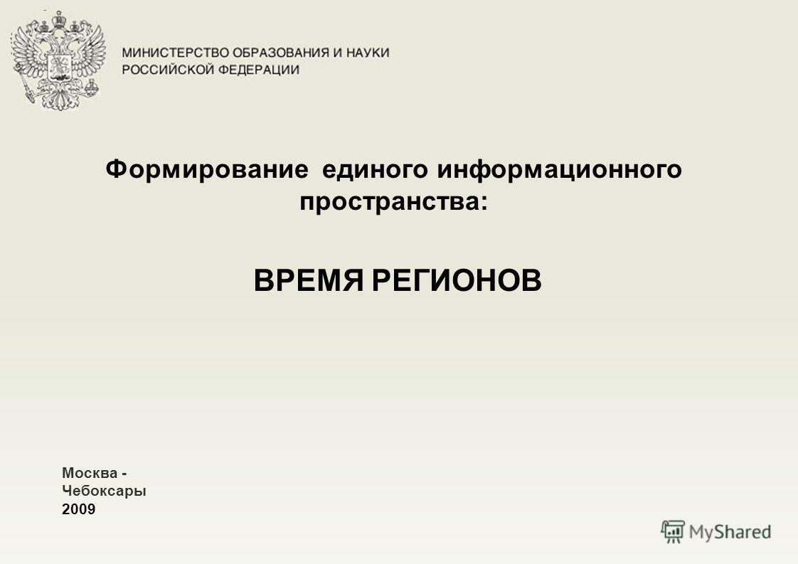Формирование единого информационного пространства: ВРЕМЯ РЕГИОНОВ Москва - Чебоксары 2009