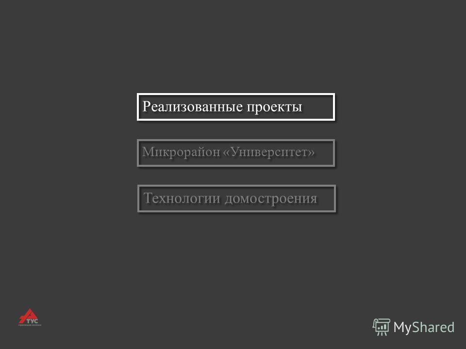 Реализованные проекты Микрорайон «Университет» Технологии домостроения