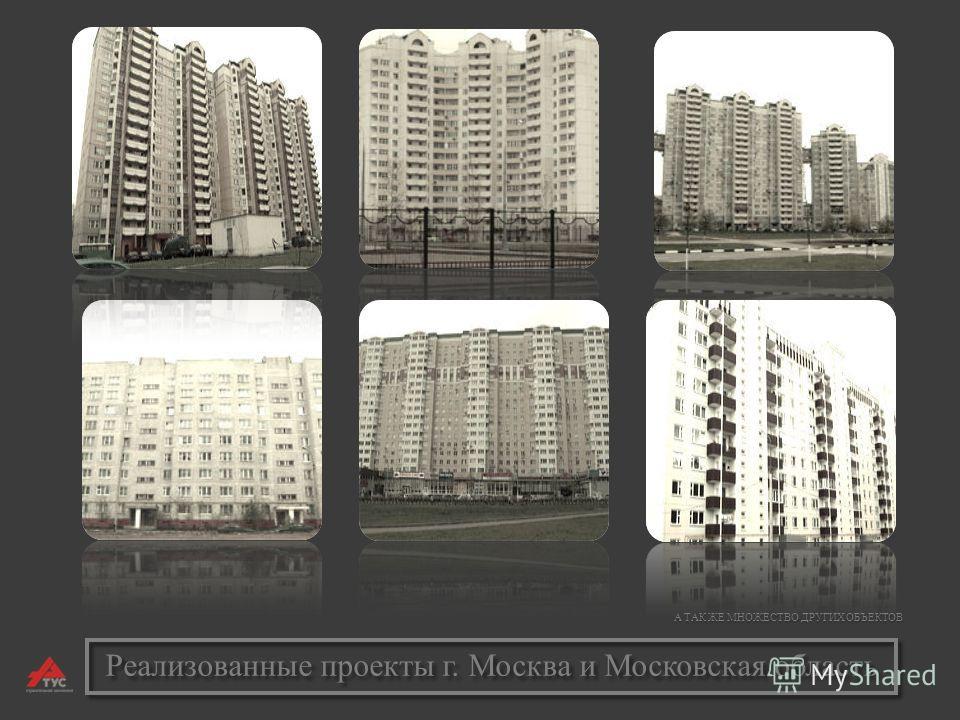 А ТАК ЖЕ МНОЖЕСТВО ДРУГИХ ОБЪЕКТОВ Реализованные проекты г. Москва и Московская область