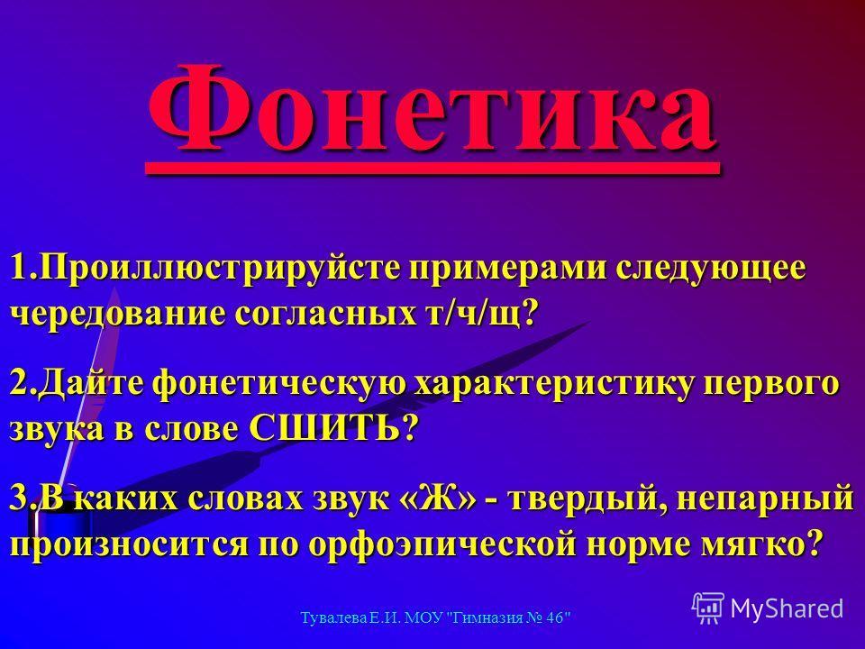 Тувалева Е.И. МОУ
