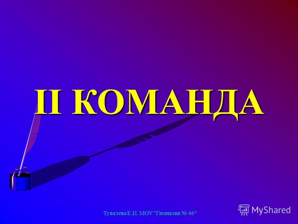 Тувалева Е.И. МОУ Гимназия 46 II КОМАНДА