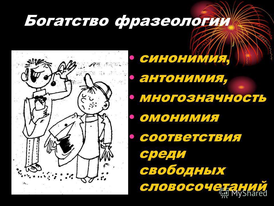 Богатство фразеологии синонимия, антонимия, многозначность омонимия соответствия среди свободных словосочетаний