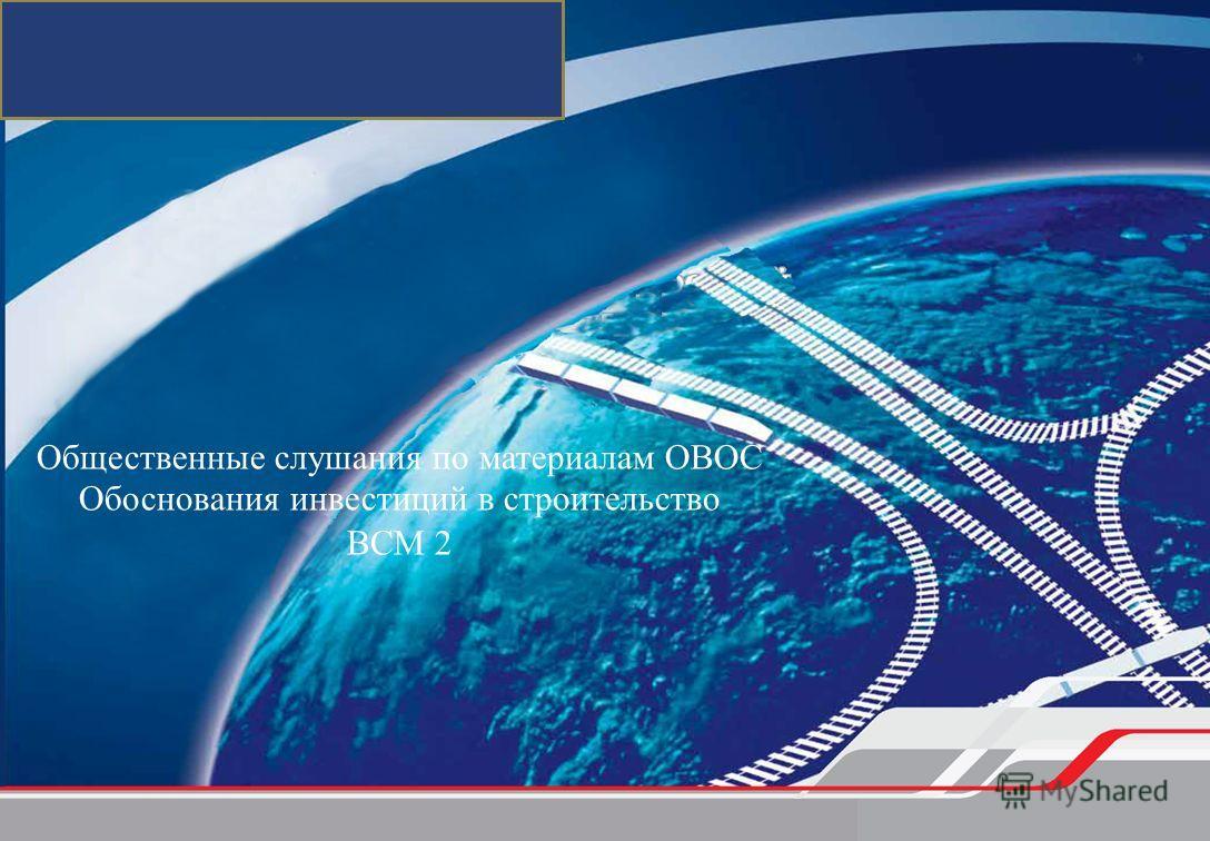 Общественные слушания по материалам ОВОС Обоснования инвестиций в строительство ВСМ 2