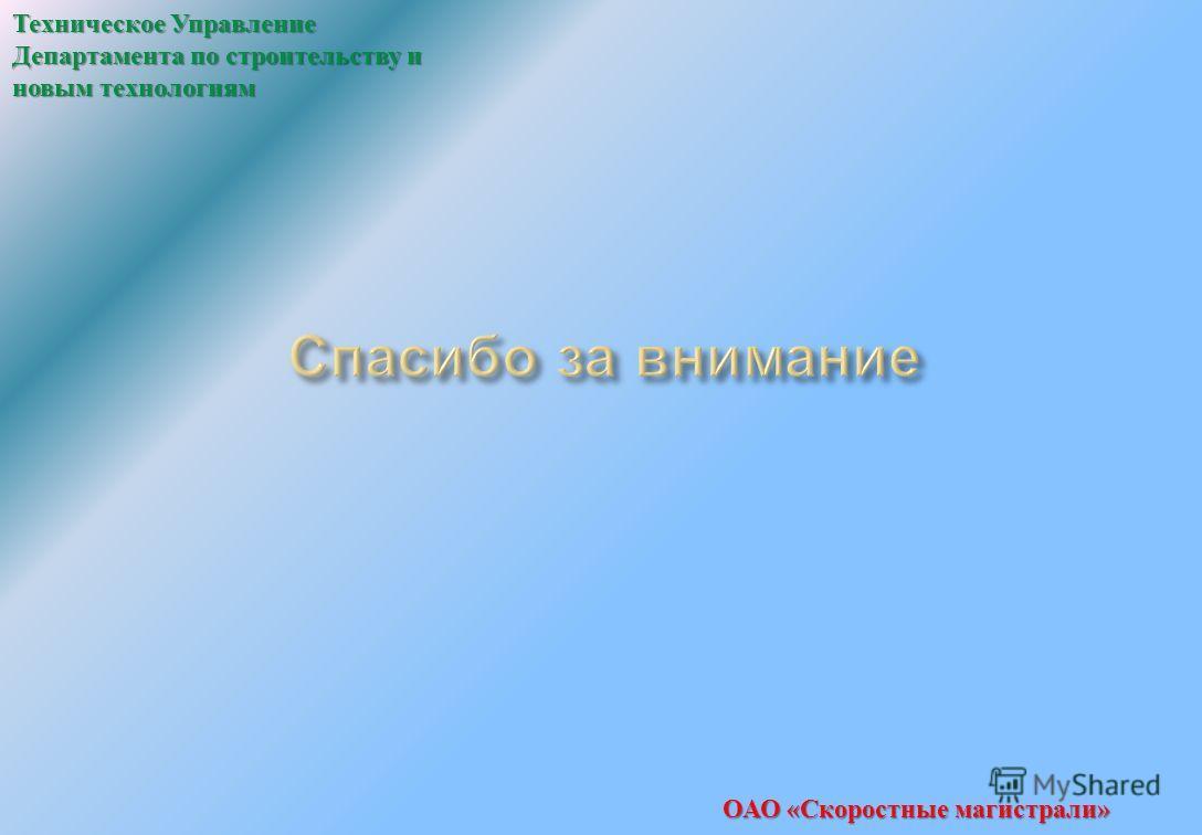 ОАО «Скоростные магистрали»