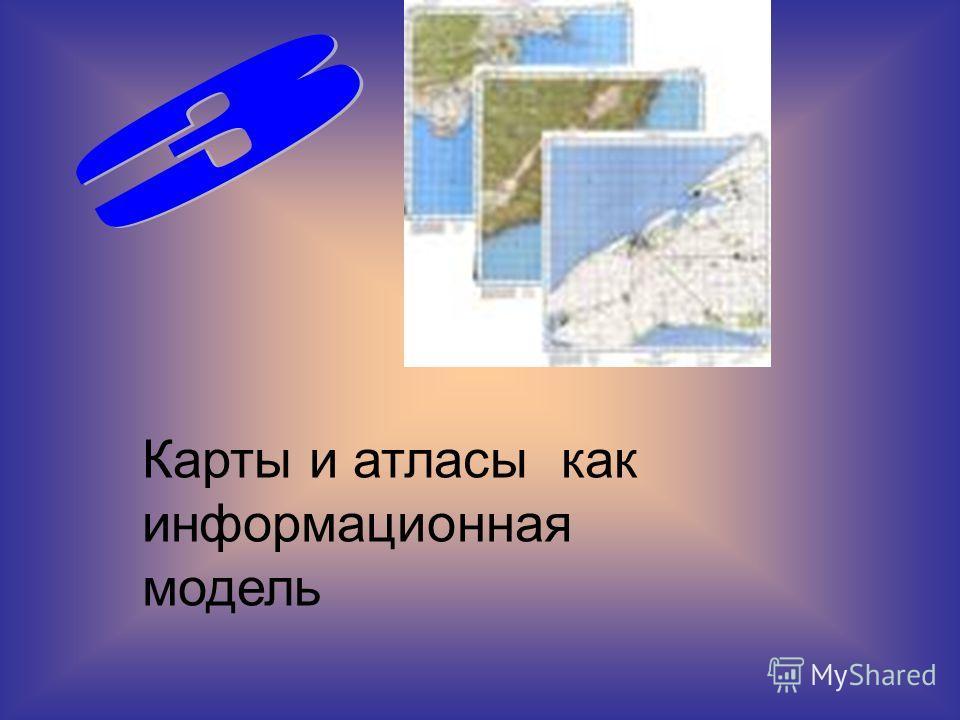 Карты и атласы как информационная модель