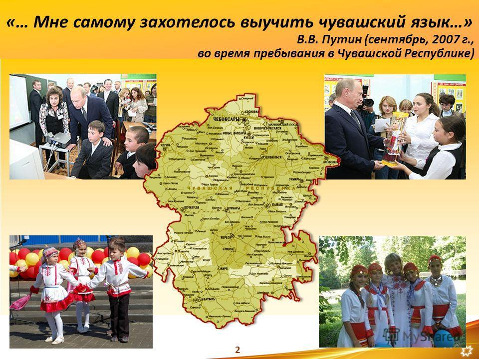 2 «… Мне самому захотелось выучить чувашский язык…» В.В. Путин (сентябрь, 2007 г., во время пребывания в Чувашской Республике) 2