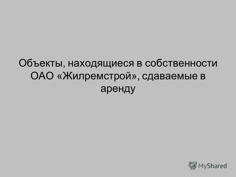 Объекты, находящиеся в собственности ОАО «Жилремстрой», сдаваемые в аренду
