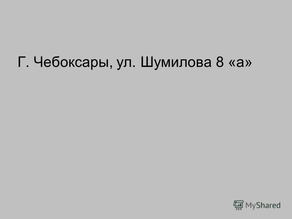 Г. Чебоксары, ул. Шумилова 8 «а»