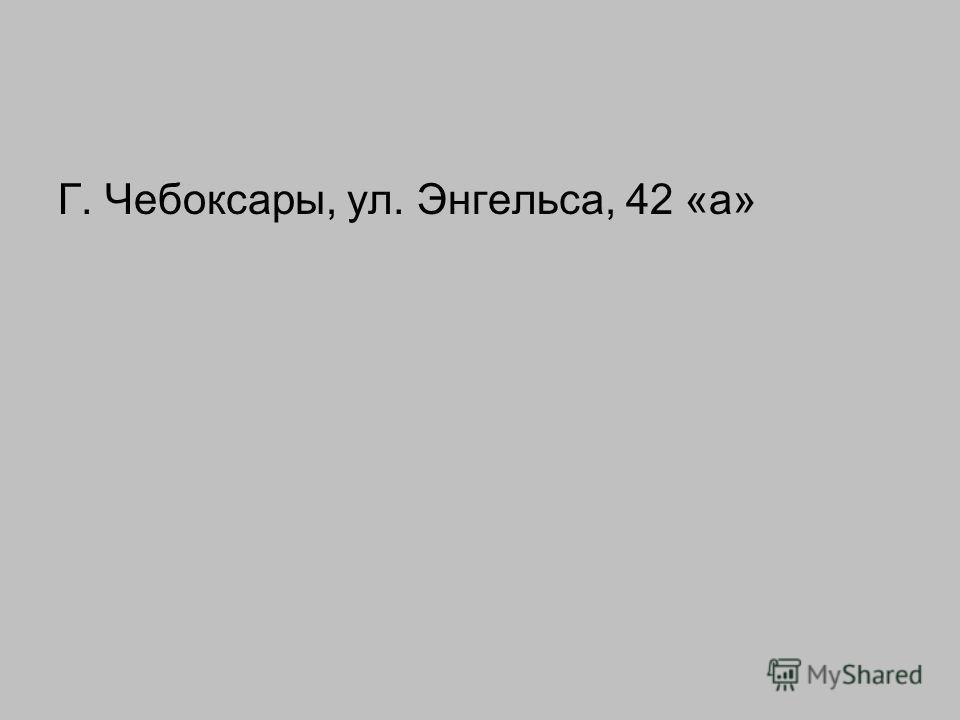 Г. Чебоксары, ул. Энгельса, 42 «а»