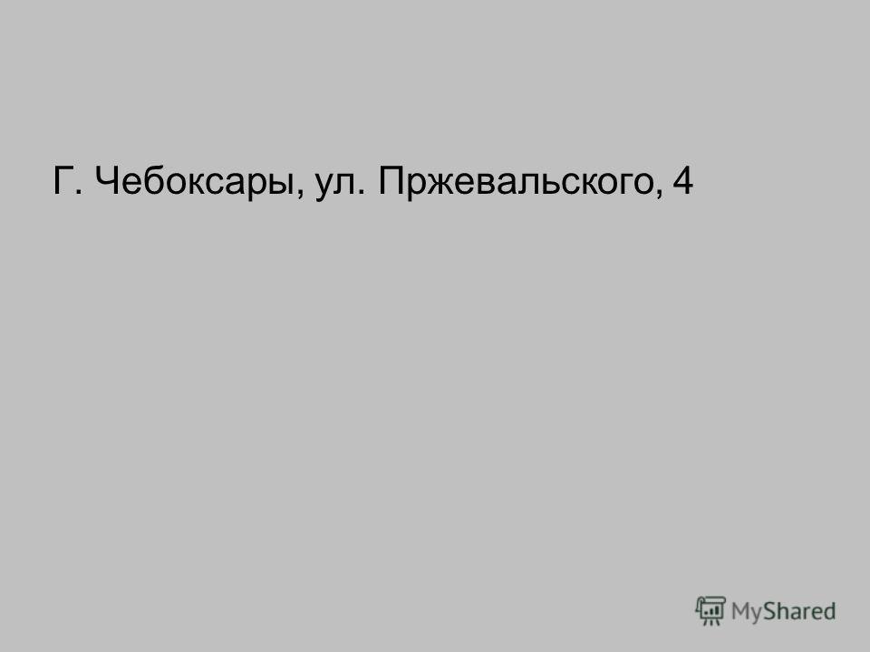 Г. Чебоксары, ул. Пржевальского, 4