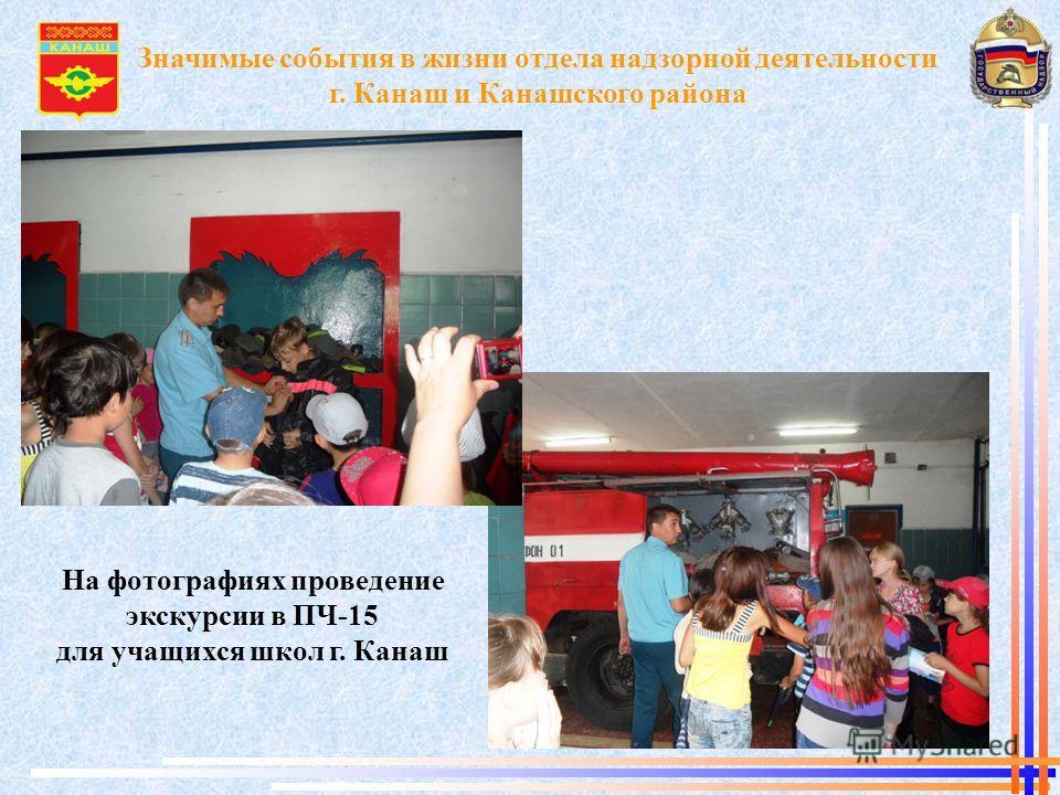Значимые события в жизни отдела надзорной деятельности г. Канаш и Канашского района На фотографиях проведение экскурсии в ПЧ-15 для учащихся школ г. Канаш