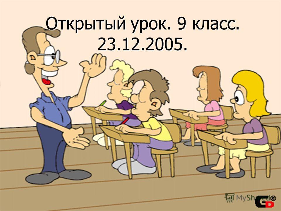 Открытый урок. 9 класс. 23.12.2005.