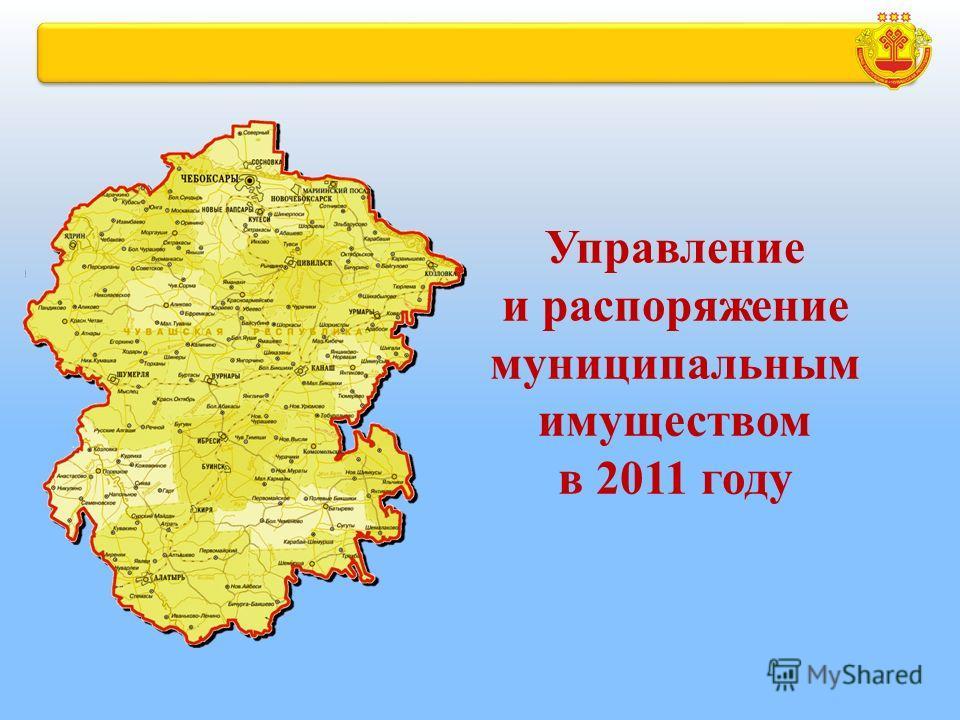 Управление и распоряжение муниципальным имуществом в 2011 году