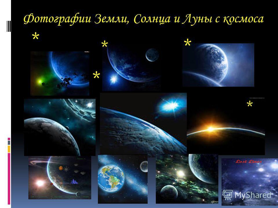Фотографии Земли, Солнца и Луны с космоса * * * * *