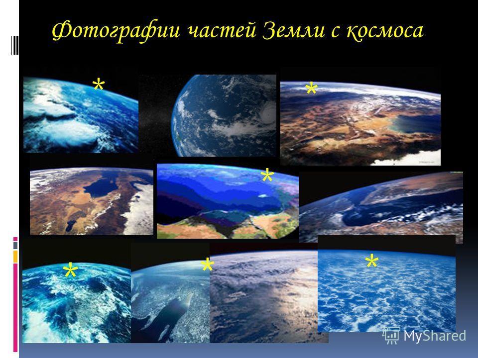 Фотографии частей Земли с космоса * * * * * *