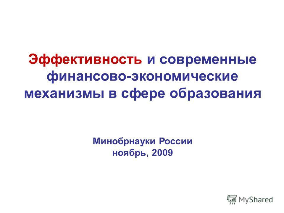Эффективность и современные финансово-экономические механизмы в сфере образования Минобрнауки России ноябрь, 2009