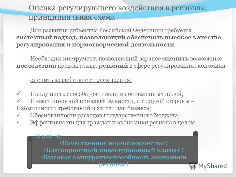 Оценка регулирующего воздействия в регионах: принципиальная схема Результат: Качественное нормотворчество ! Благоприятный инвестиционный климат ! Высокая конкурентоспособность экономики региона ! Для развития субъектам Российской Федерации требуется