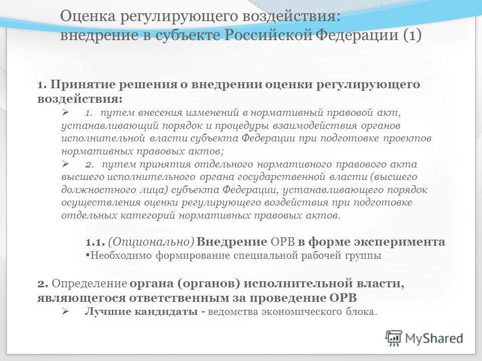 Оценка регулирующего воздействия: внедрение в субъекте Российской Федерации (1) 1. Принятие решения о внедрении оценки регулирующего воздействия: 1. путем внесения изменений в нормативный правовой акт, устанавливающий порядок и процедуры взаимодейств