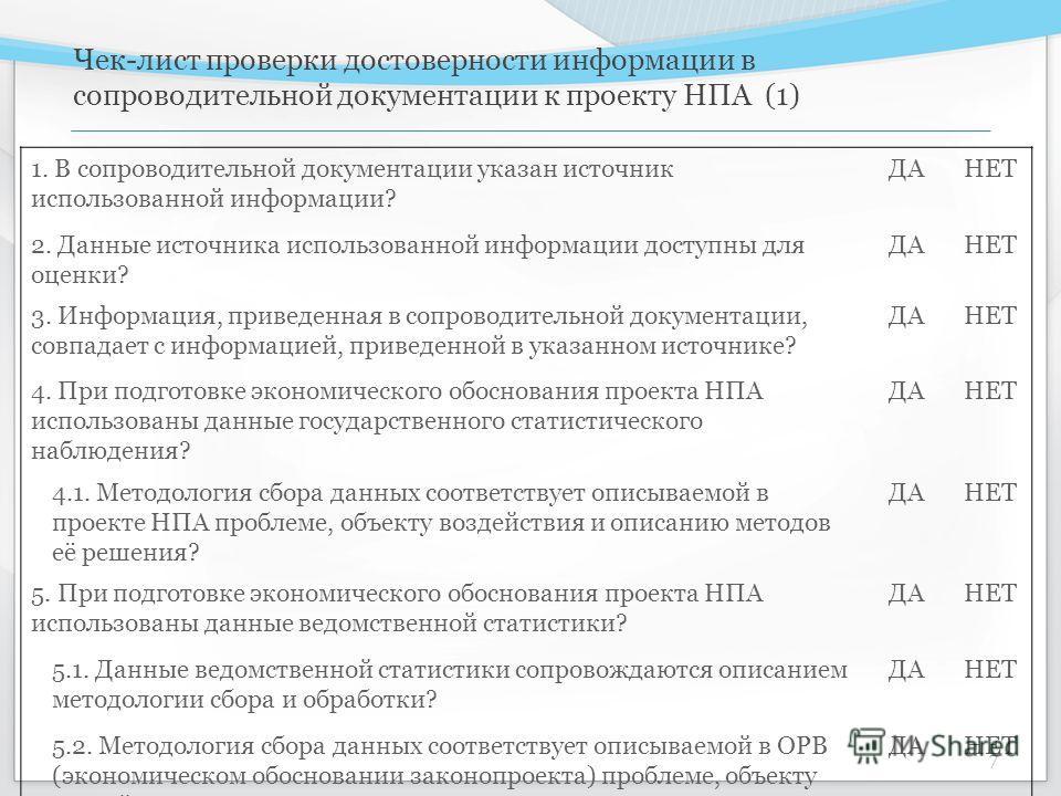 Чек-лист проверки достоверности информации в сопроводительной документации к проекту НПА (1) 7 1. В сопроводительной документации указан источник использованной информации? ДАНЕТ 2. Данные источника использованной информации доступны для оценки? ДАНЕ