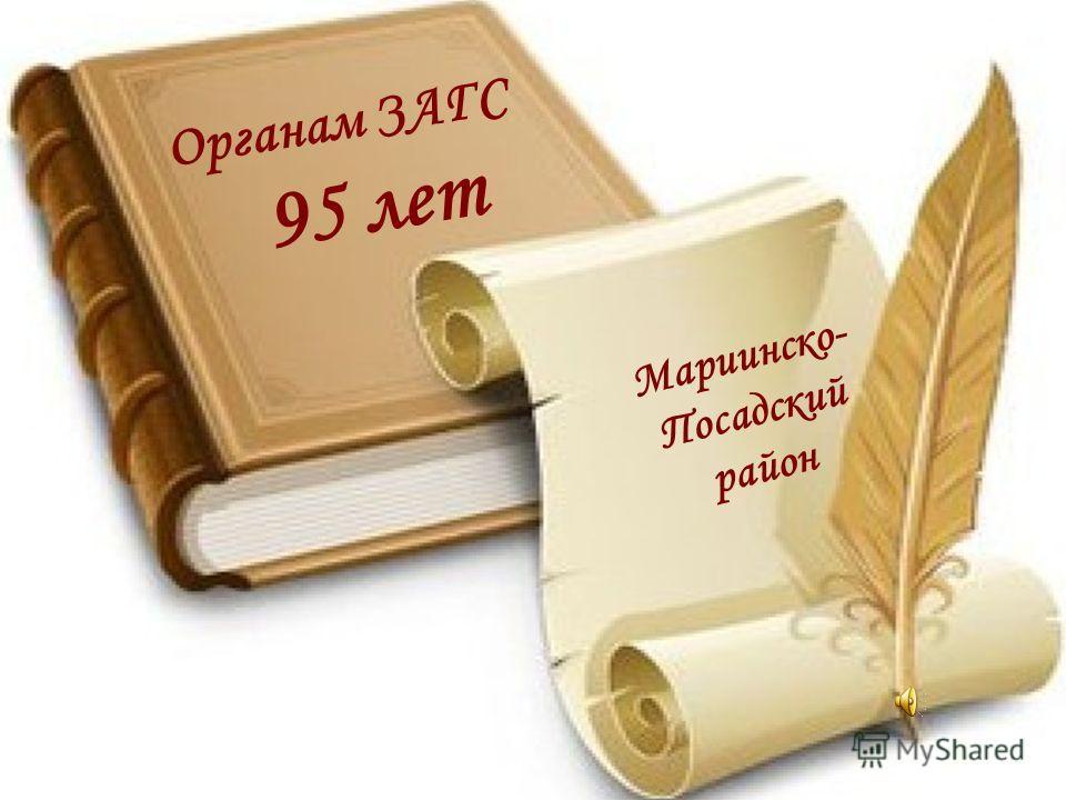Органам ЗАГС 95 лет Мариинско- Посадский район