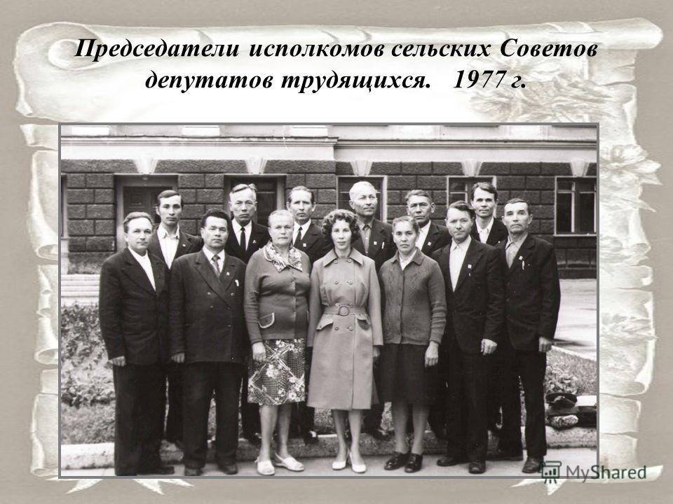 Председатели исполкомов сельских Советов депутатов трудящихся. 1977 г.