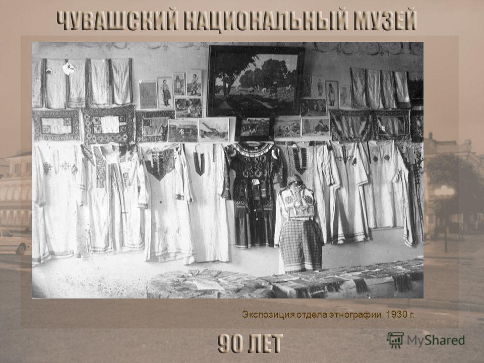 Экспозиция отдела этнографии. 1930 г.